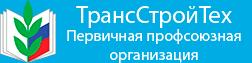 Первичная профсоюзная организация Чебоксарского техникума ТранСтройТех